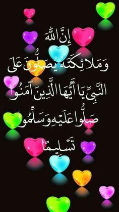 Allahoma Sali wa Salim wa Barik 3ala Rasoul ALLAH