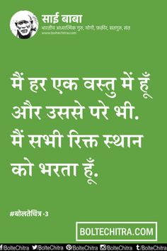 Sai Baba Quotes in Hindi with Images Part 3
