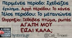 Περιμένεις περίοδο - Ο τοίχος είχε τη δική του υστερία – @Cati_Trexei Κι άλλο κι άλλο: Να βλέπετε τα δελτία… Μάνα είναι αυτή που… Η ισχυρότερη δύναμη στη γη… Είμαστε κι εμείς Εάν κάτσεις για φαγητό με φίλους Άδικη η ζωή. Έχω άλλες 24 δόσεις για τον ΕΝΦΙΑ Όλα τριγύρω αλλάζουνε #cati_trexei Greek Memes, Funny Greek Quotes, Funny Qoutes, All Quotes, Best Quotes, Funny Images, Funny Pictures, Funny Statuses, Funny Clips