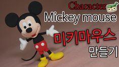 미키마우스 만들기/Mickey mouse [고무인간] 클레이 캐릭터 인형