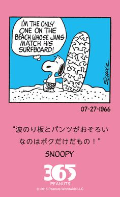 ❤️ #snoopy #peanuts #thegang #peanutsgang #schulz #charlesschulz #charliebrown #lucy #linus #woodstock #marcie #peppermint #patty #belle #sally #snoopyfriends #schroeder #snoopygang #beagle 365PEANUTS / July 27