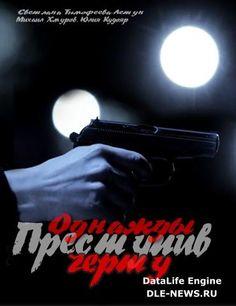 http://kinofrukt.net/kriminaly/17-odnazhdy-prestupiv-chertu-2015.html