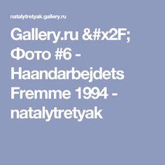 Gallery.ru / Фото #6 - Haandarbejdets Fremme 1994 - natalytretyak