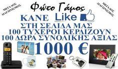 Διαγωνισμός Φώτο Γάμος με 100 δώρα σε 100 τυχερούς αξίας 1000€