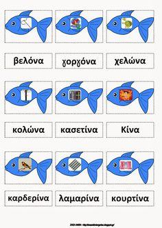 Phonological Awareness, Kids Rugs, Blog, Grammar, School Stuff, Twins, Reading, Places, Winter