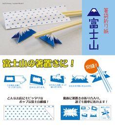 折り紙 箸置き