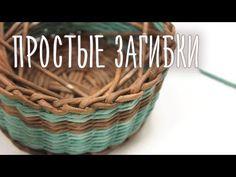 Видео мастер-класс: как легко и красиво закончить плетёное изделие - Ярмарка Мастеров - ручная работа, handmade