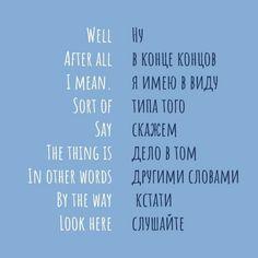 English Time, Learn English Words, English Phrases, English Idioms, English Study, English Lessons, English Vocabulary, English Grammar, Russian Language Learning