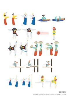 한국의 전통춤으로 배워보는 한글 모음! 시나브로 모음편 :-) - 그래픽 디자인 · 일러스트레이션, 그래픽 디자인, 일러스트레이션, 그래픽 디자인, 디지털 아트, 일러스트레이션