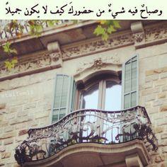 وصباح فيه ..
