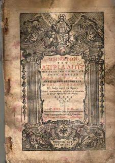 ΟΘΩΜΑΝΙΚΟ ΦΟΡΟΛΟΓΙΚΟ ΚΤΗΜΑΤΟΛΟΓΙΟ ΚΙΣΣΑΜΟΥ 1670.