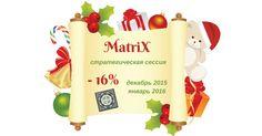 Стратегическая сессия на основе деловой игры MatriX - фундаментальный инструмент для совместной работы. В декабре 2015 г. и январе 2016 г. со скидкой 16%