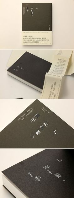 拆字,刻意地分解可辨識字型,強迫閱讀進入完形的推敲與組和文字本義。 The Heart Is A Lonely Hunter心是孤獨的獵手   裝幀設計/王志弘http://okapi.books.com.tw/index.php/p3/p3_detail/sn/982