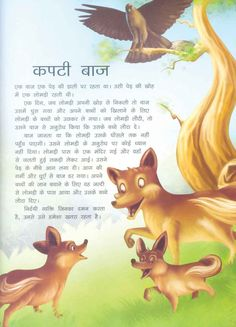 Books hindi moral story with pdf