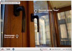 http://okna-nice.ru/images/okna/228.jpg Ламинированное окно ПВХ под золотой дуб. Rehau Sib (70мм.) с ручкой Hope.