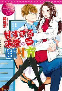 Amasugiru Kyuai No Kotowari Kata Haruka & Arata - Anime and manga Love! Smut Manga, Manga Anime, Manga Books, Manga To Read, Manga Josei, Manga Story, Familia Anime, Romantic Manga, Manga Cute