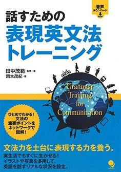 話すための表現英文法トレーニング, http://www.amazon.co.jp/dp/4864540624/ref=cm_sw_r_pi_awdl_aHX9ub0EMRNXN