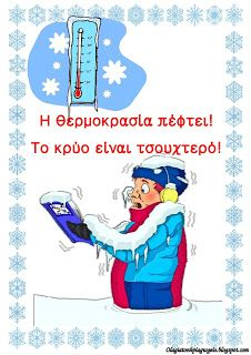 Όλα για το νηπιαγωγείο!: Τα χαρακτηριστικά του χειμώνα! Winter Activities, Educational Activities, In Kindergarten, Projects To Try, Family Guy, Children, Books, Movie Posters, Fictional Characters
