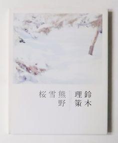 熊野 雪 桜 | 鈴木理策