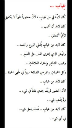Pin By Sana Amer On ق صاصات Magic Words True Words Arabic Words