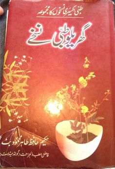 Posts about tibb books written by N۔G Free Books To Read, Free Books Online, Free Pdf Books, I Love Books, Free Ebooks, Rumi Books, Spirituality Books, English, History Books
