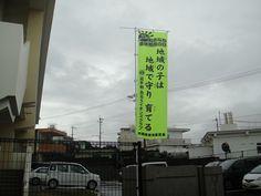 蛍光の黄色ポンジに黒文字は夕方には目立ちますね。交通安全旗などによく使われています