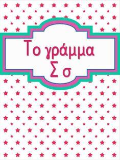 Greek Symbol, Greek Language, School Worksheets, Speech Therapy, Preschool, Classroom, Symbols, Letters, Teaching
