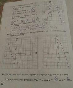 Страница 22 - Алгебра 9 класс рабочая тетрадь Минаева, Рослова. Часть 1