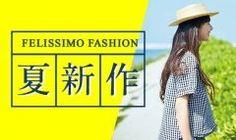 2017年5月5日子どもの日でもありましたが立夏でしたよね いよいよ夏本番 ということで夏物ファッションの新調はいかが 今年の夏は思いきり派手色やキレイ色を試してみたいですよね ボトムをカラーにトップスはシンプルにみたいなスタイルがおすすめですよ フェリシモのお洋服はカジュアルだけど他にはなかなかないデザインも定番シンプルも揃ってるから使いやすい 皆さんもぜひ新しいお洋服ゲットしてみてください(O)