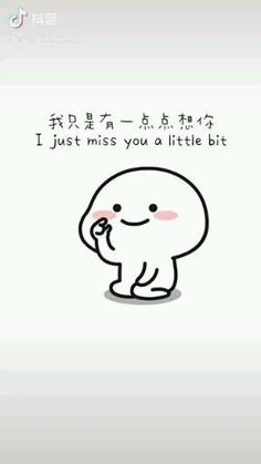 Cute Love Pictures, Cute Love Gif, Funny Videos For Kids, Cute Baby Videos, Kawaii Quotes, Cute Quotes, Funny Doodles, Cute Doodles, Cute Miss You