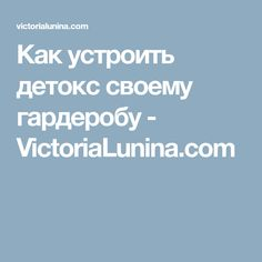 Как устроить детокс своему гардеробу - VictoriaLunina.com