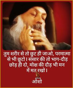 Osho, Me Quotes, Movie Posters, Movies, Films, Ego Quotes, Film Poster, Cinema, Movie