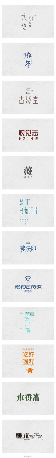 67 new ideas for sport logo typography graphic design Typo Design, Word Design, Typographic Design, Graphic Design Typography, Lettering Design, Chinese Fonts Design, Japanese Graphic Design, Branding, Japanese Typography