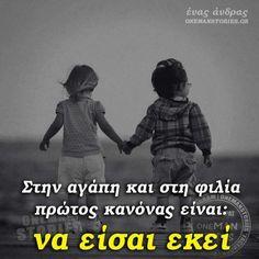 Best Friend Goals, Best Friends, Greek Love Quotes, Wisdom Quotes, Life Quotes, Life Values, True Words, Loving U, Affirmations