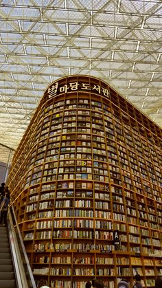 The new Star field library at COEX mall, Seoul, Korea