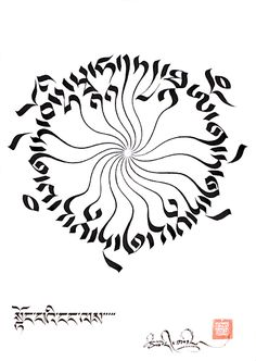 """Emanate from Emptiness"": Mantra-of- the-Heart-Sutra (tayata om gaté gaté para gaté para sam gaté bodhi swa ha) in Tibetan script, calligraphy by Tashi Mannox."