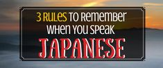 How to Speak Japanese: 3 Rules to Remember How To Speak Japanese, Learn Japanese Words, Study Japanese, Learning Japanese, Japanese Teacher, Japanese Grammar, Japanese Language, Japanese Conversation, Classical Guitar Lessons