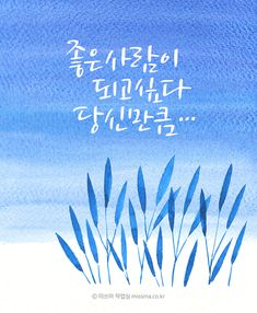 Wall Art Quotes, Wise Quotes, Famous Quotes, K Calligraphy, Korean Writing, Zen Style, Typography, Lettering, Korean Art
