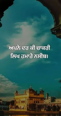 Baba Deep Singh Ji, Guru Granth Sahib Quotes, Dev Ji, Gurbani Quotes, Good Thoughts Quotes, Punjabi Love Quotes, Religious Pictures, Memories Quotes, Amritsar