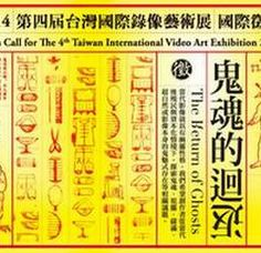 The 4th Taiwan International Video Art Exhibition 2014 SUBMISSION  DEADLINE: April 30, 2014  #taipeicity #taipei #taiwan #videoart #video #art #ehibition #opportunities