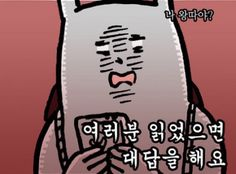 Funny Photos, Cute Pictures, Korean Lessons, Draw The Squad, Funny Drawings, Cheer Up, Reaction Pictures, Sling Backpack, Funny Jokes