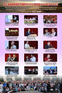 """II Международная конференция по Имидж Медицине и Традиционной китайской медицине. Одесса. 2012. (архив """"Кундавелл"""")"""