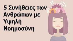 How To Get Motivated, Greek Language, Mind Body Soul, Smart People, Life Advice, Self Development, Love Life, Wise Words, Positive Quotes