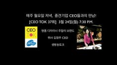 CEO-TOK 37회 뮈샤주얼리 대표 김정주님!^^ 영상이 궁금하시다면 클릭하세요!http://www.ustream.tv/recorded/45294991