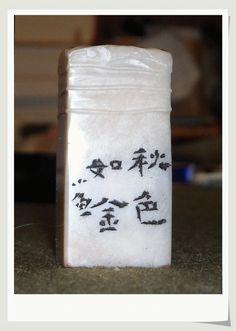 A Seal by Xiaoyu (Kind Fish), a Taiwanese artist.  小魚刻〔秋色如金〕。邊款為【秋色如金,小魚。】