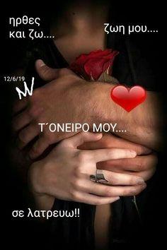 Greek Music, Love, In Love Quotes, In Love, Inspiring Sayings, Amor