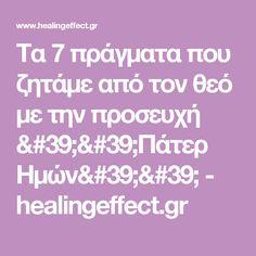 Τα 7 πράγματα που ζητάμε από τον θεό με την προσευχή ''Πάτερ Ημών'' - healingeffect.gr