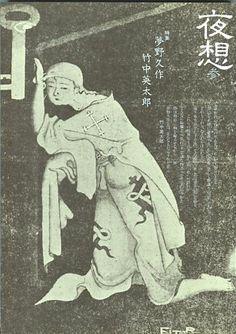 参号:特集「夢野久作/竹中英太郎」 1981年4月171頁価格980円