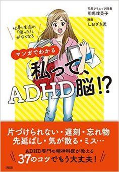 ダ・ヴィンチニュースで『仕事&生活の「困った!」がなくなる マンガでわかる 私って、ADHD脳!?』のあらすじ・レビュー・感想・発売日・ランキングなど最新情報をチェック!ADHD,ウツ,マンガ,仕事,発達障害,脳,脳科学,鬱