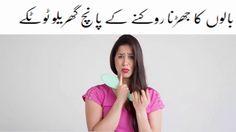Home Remedies for Hair Loss |  Baloon k Girney Ka Rohani